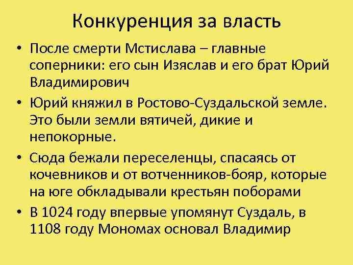 Конкуренция за власть • После смерти Мстислава – главные соперники: его сын Изяслав и