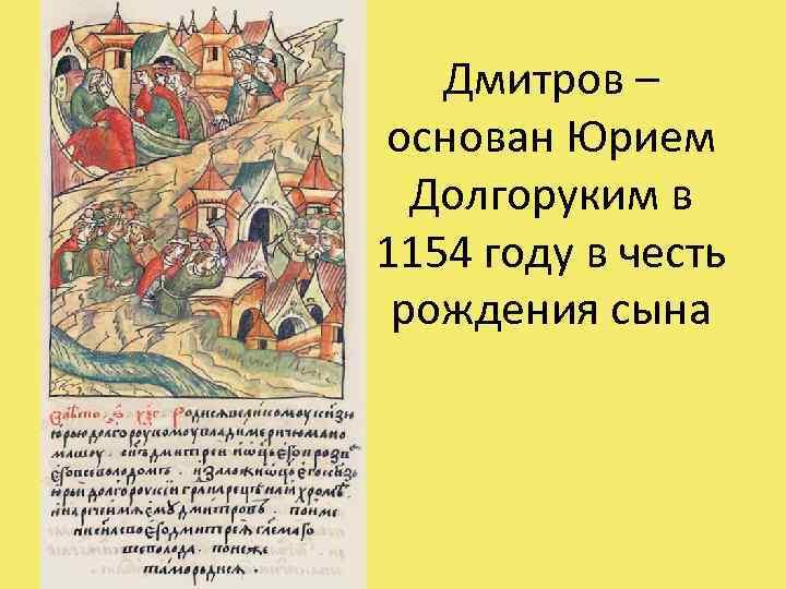 Дмитров – основан Юрием Долгоруким в 1154 году в честь рождения сына
