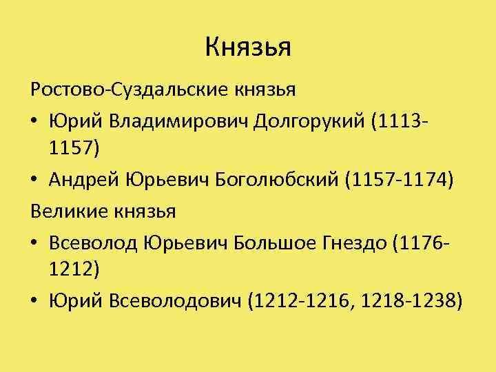 Князья Ростово-Суздальские князья • Юрий Владимирович Долгорукий (11131157) • Андрей Юрьевич Боголюбский (1157 -1174)