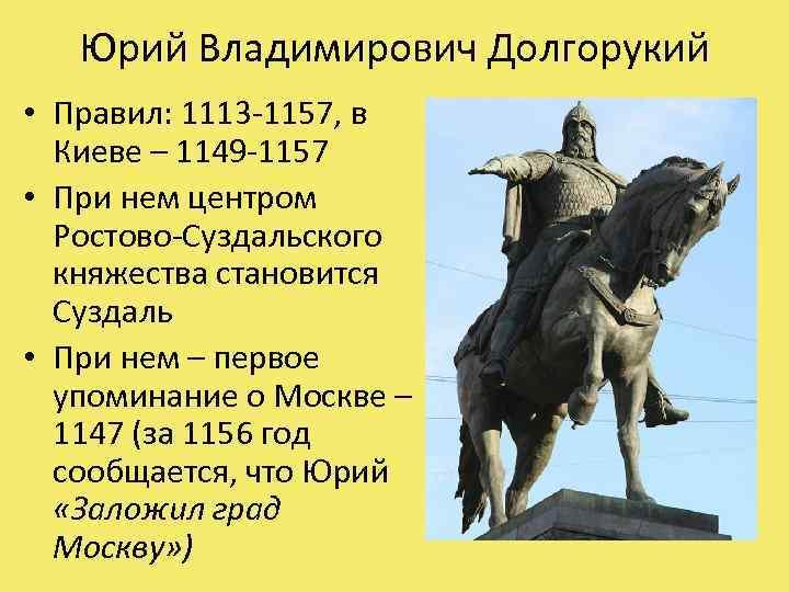 Юрий Владимирович Долгорукий • Правил: 1113 -1157, в Киеве – 1149 -1157 • При