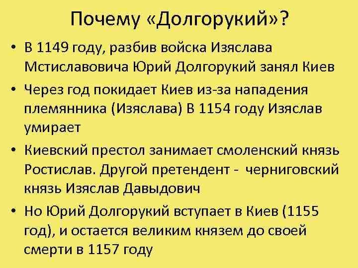 Почему «Долгорукий» ? • В 1149 году, разбив войска Изяслава Мстиславовича Юрий Долгорукий занял