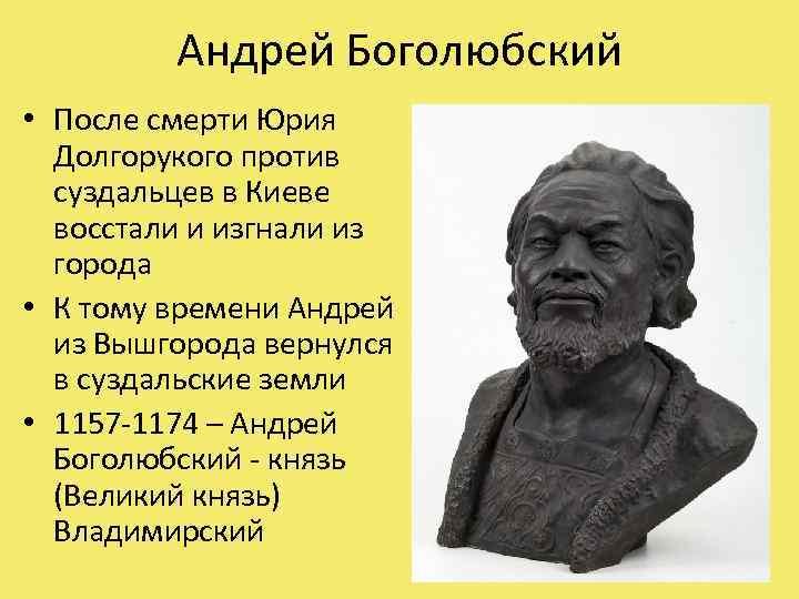 Андрей Боголюбский • После смерти Юрия Долгорукого против суздальцев в Киеве восстали и изгнали