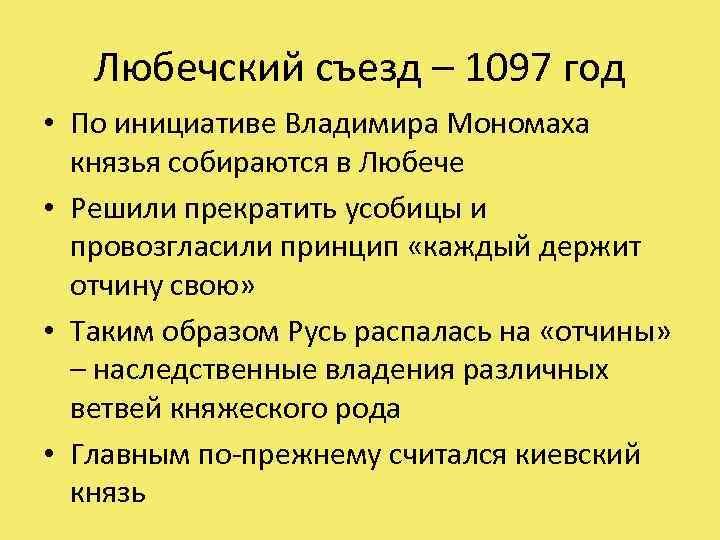 Любечский съезд – 1097 год • По инициативе Владимира Мономаха князья собираются в Любече