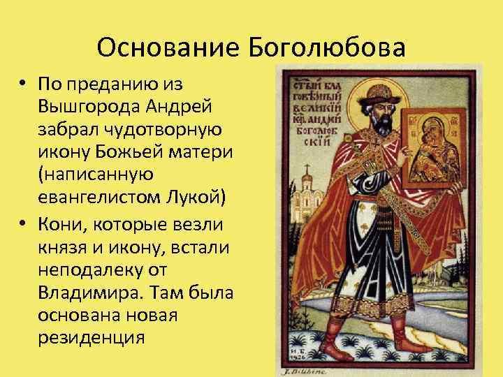 Основание Боголюбова • По преданию из Вышгорода Андрей забрал чудотворную икону Божьей матери (написанную