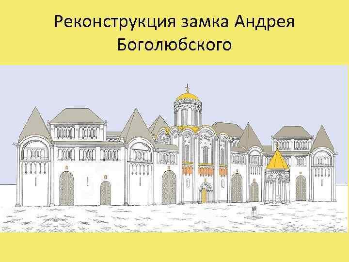 Реконструкция замка Андрея Боголюбского