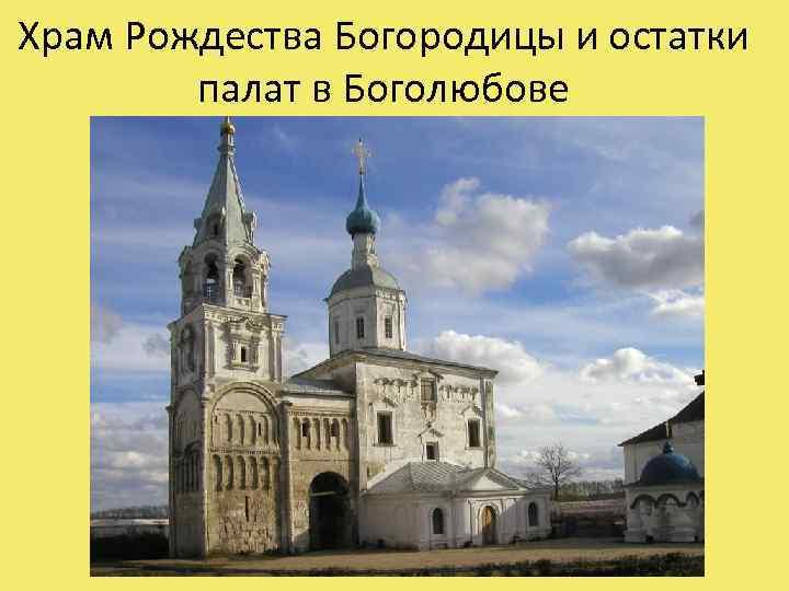 Храм Рождества Богородицы и остатки палат в Боголюбове