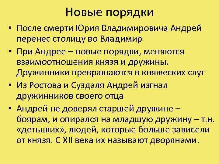 Новые порядки • После смерти Юрия Владимировича Андрей перенес столицу во Владимир • При