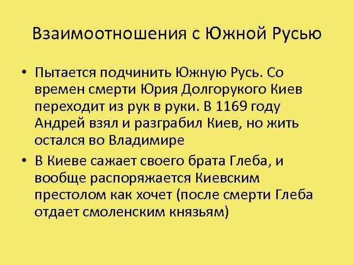 Взаимоотношения с Южной Русью • Пытается подчинить Южную Русь. Со времен смерти Юрия Долгорукого