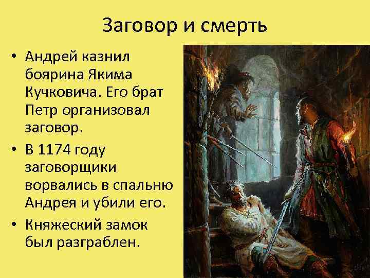 Заговор и смерть • Андрей казнил боярина Якима Кучковича. Его брат Петр организовал заговор.