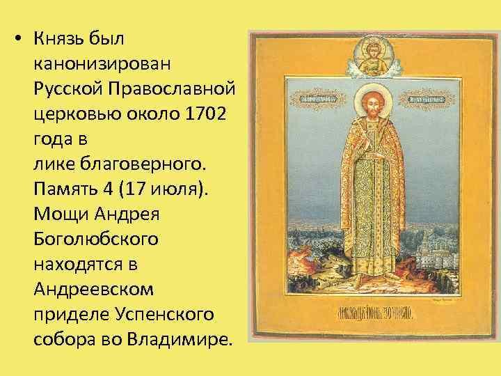 • Князь был канонизирован Русской Православной церковью около 1702 года в лике благоверного.
