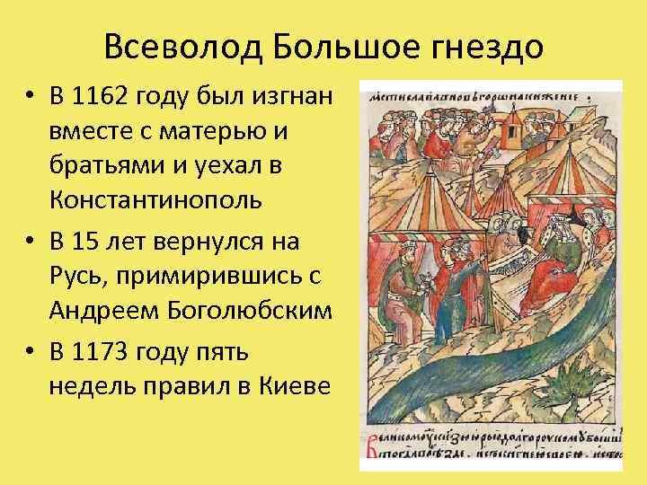 Всеволод Большое гнездо • В 1162 году был изгнан вместе с матерью и братьями