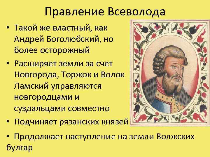 Правление Всеволода • Такой же властный, как Андрей Боголюбский, но более осторожный • Расширяет