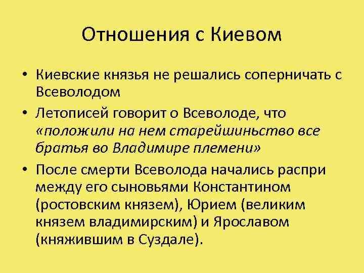 Отношения с Киевом • Киевские князья не решались соперничать с Всеволодом • Летописей говорит