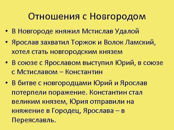 Отношения с Новгородом • В Новгороде княжил Мстислав Удалой • Ярослав захватил Торжок и