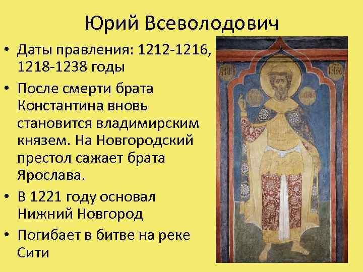 Юрий Всеволодович • Даты правления: 1212 -1216, 1218 -1238 годы • После смерти брата