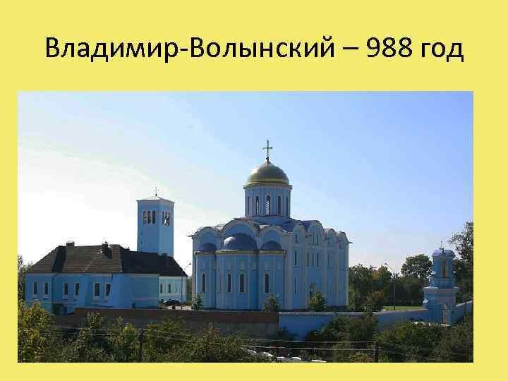Владимир-Волынский – 988 год