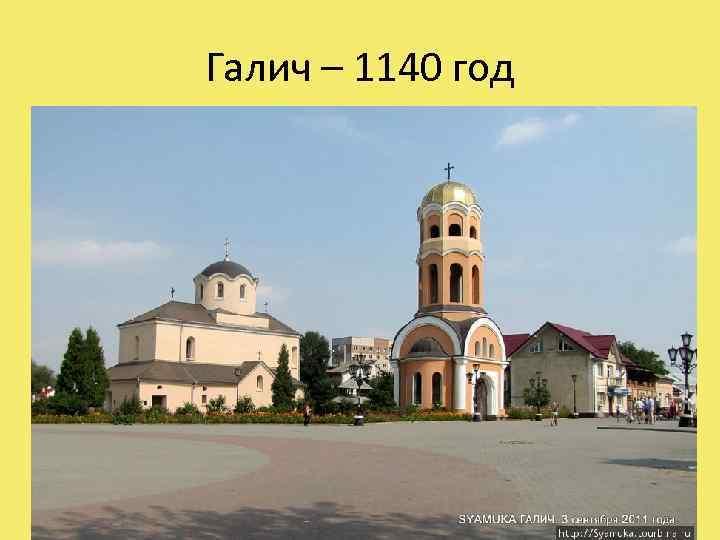 Галич – 1140 год