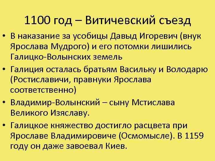 1100 год – Витичевский съезд • В наказание за усобицы Давыд Игоревич (внук Ярослава