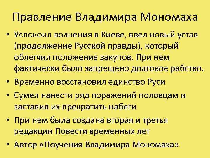 Правление Владимира Мономаха • Успокоил волнения в Киеве, ввел новый устав (продолжение Русской правды),