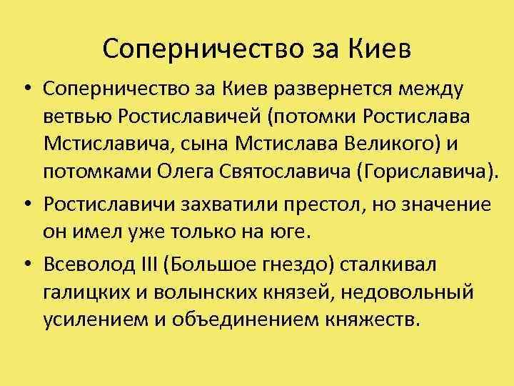 Соперничество за Киев • Соперничество за Киев развернется между ветвью Ростиславичей (потомки Ростислава Мстиславича,
