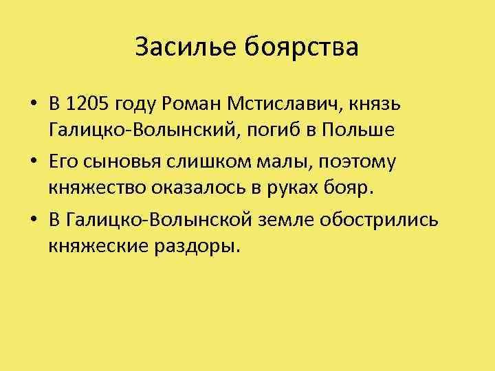 Засилье боярства • В 1205 году Роман Мстиславич, князь Галицко-Волынский, погиб в Польше •