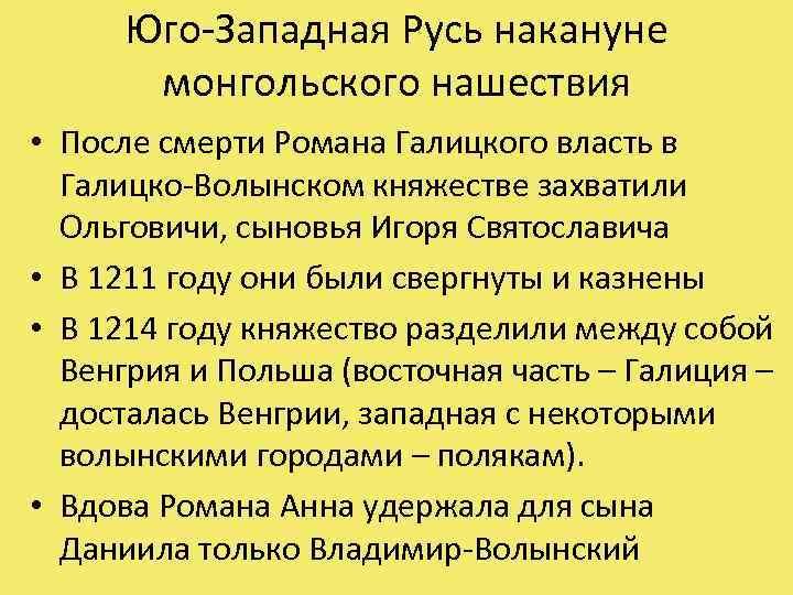 Юго-Западная Русь накануне монгольского нашествия • После смерти Романа Галицкого власть в Галицко-Волынском княжестве