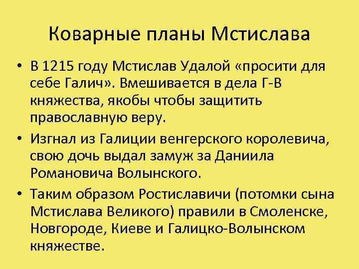 Коварные планы Мстислава • В 1215 году Мстислав Удалой «просити для себе Галич» .