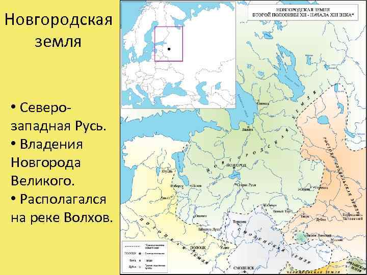 Новгородская земля • Северозападная Русь. • Владения Новгорода Великого. • Располагался на реке Волхов.