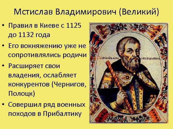 Мстислав Владимирович (Великий) • Правил в Киеве с 1125 до 1132 года • Его