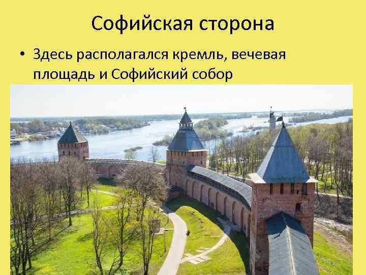 Софийская сторона • Здесь располагался кремль, вечевая площадь и Софийский собор