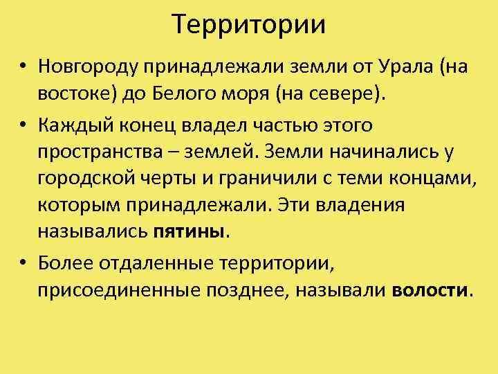 Территории • Новгороду принадлежали земли от Урала (на востоке) до Белого моря (на севере).