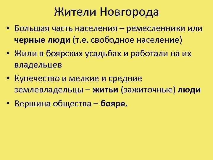 Жители Новгорода • Большая часть населения – ремесленники или черные люди (т. е. свободное