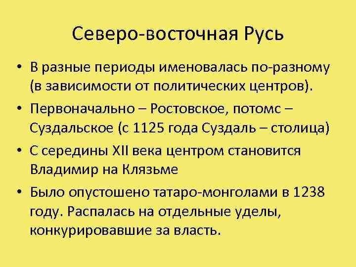 Северо-восточная Русь • В разные периоды именовалась по-разному (в зависимости от политических центров). •