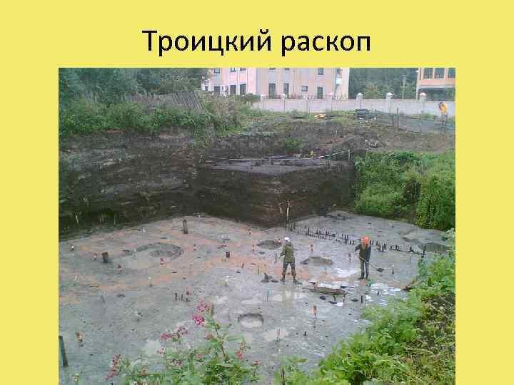 Троицкий раскоп
