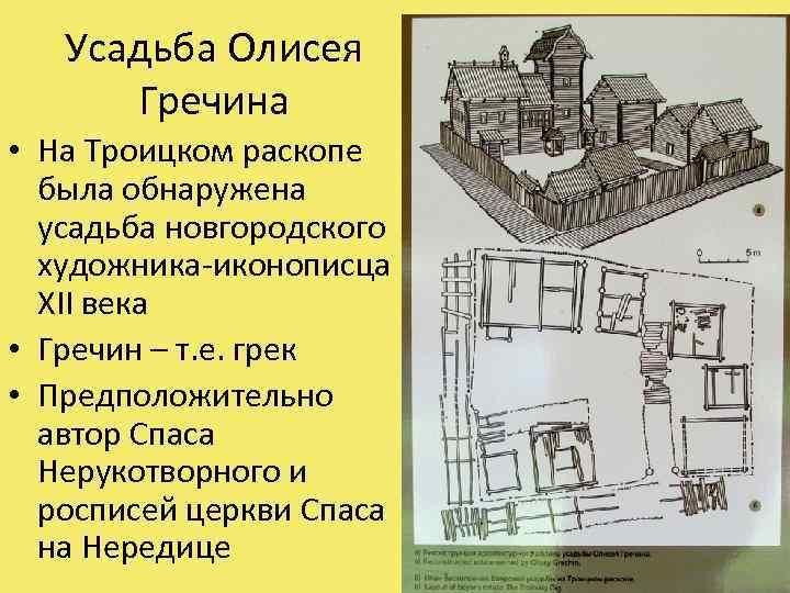 Усадьба Олисея Гречина • На Троицком раскопе была обнаружена усадьба новгородского художника-иконописца XII века