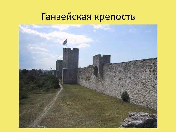 Ганзейская крепость