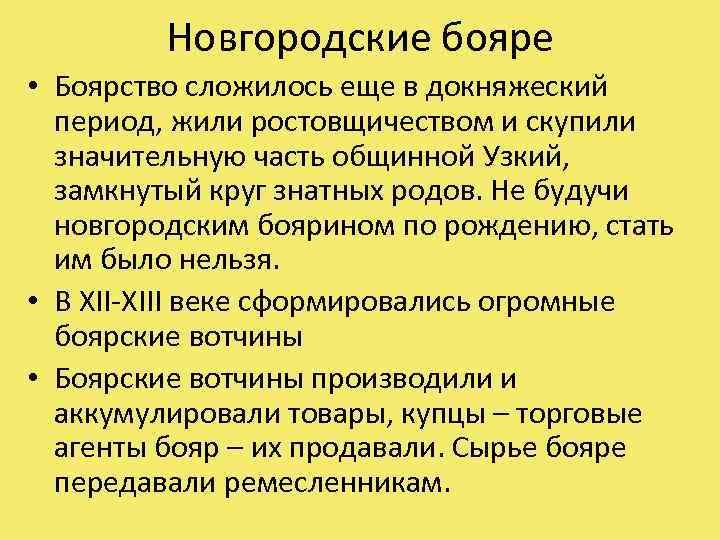Новгородские бояре • Боярство сложилось еще в докняжеский период, жили ростовщичеством и скупили значительную