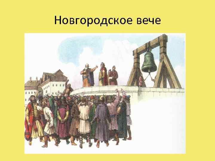 Новгородское вече