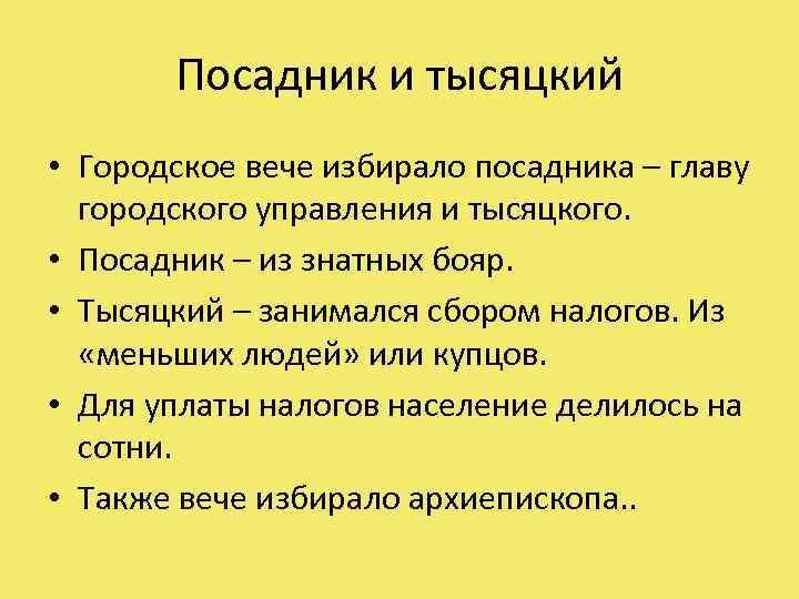 Посадник и тысяцкий • Городское вече избирало посадника – главу городского управления и тысяцкого.