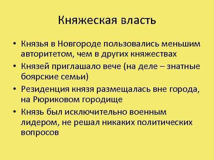 Княжеская власть • Князья в Новгороде пользовались меньшим авторитетом, чем в других княжествах •