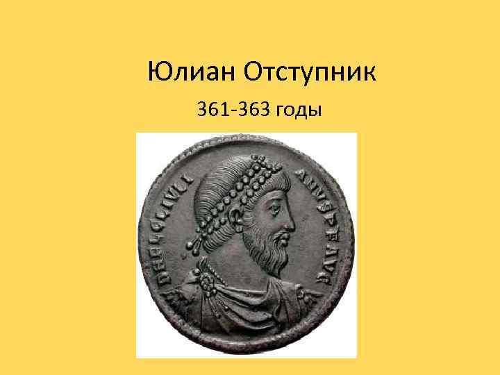 Юлиан Отступник 361 -363 годы