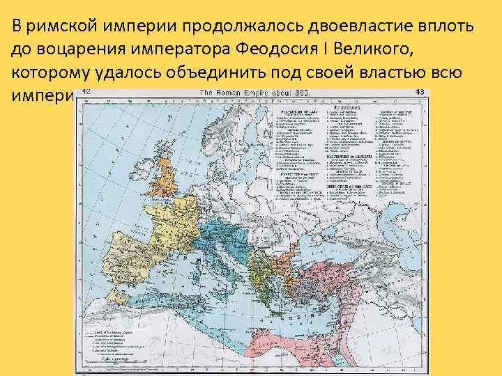 В римской империи продолжалось двоевластие вплоть до воцарения императора Феодосия I Великого, которому удалось