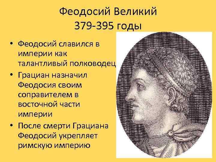 Феодосий Великий 379 -395 годы • Феодосий славился в империи как талантливый полководец •