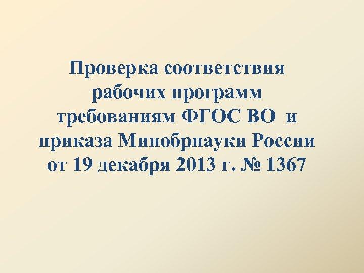 Проверка соответствия рабочих программ требованиям ФГОС ВО и приказа Минобрнауки России от 19 декабря