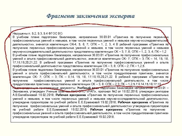 Фрагмент заключения эксперта Нарушены п. 5. 2, 5. 3, 5. 4 ФГОС ВО. В