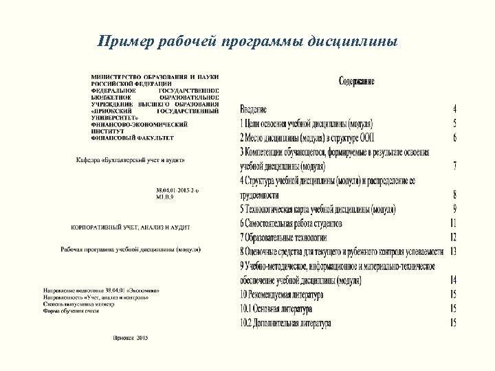 Пример рабочей программы дисциплины
