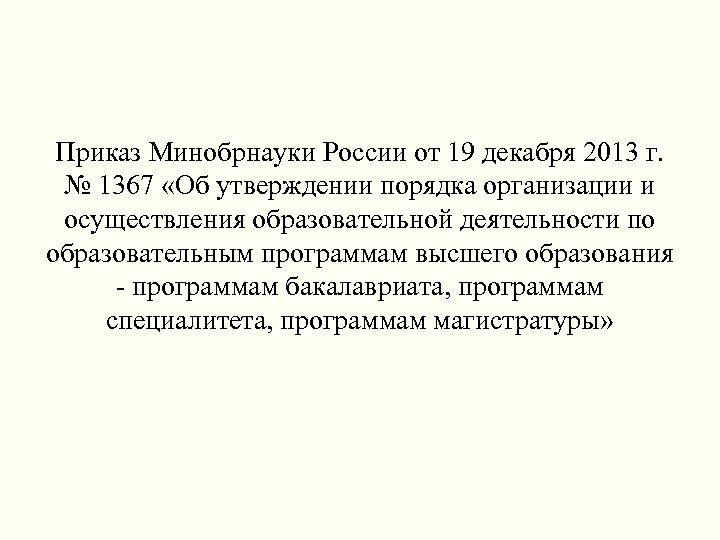 Приказ Минобрнауки России от 19 декабря 2013 г. № 1367 «Об утверждении порядка организации