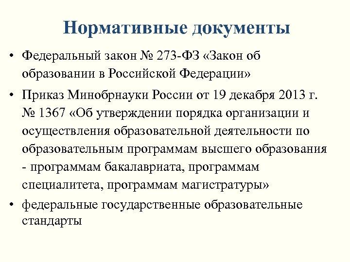 Нормативные документы • Федеральный закон № 273 -ФЗ «Закон об образовании в Российской Федерации»