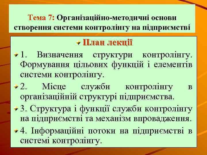 Тема 7: Організаційно-методичні основи створення системи контролінгу на підприємстві План лекції 1. Визначення структури