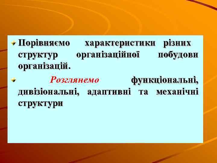 Порівняємо характеристики різних структур організаційної побудови організацій. Розглянемо функціональні, дивізіональні, адаптивні та механічні структури